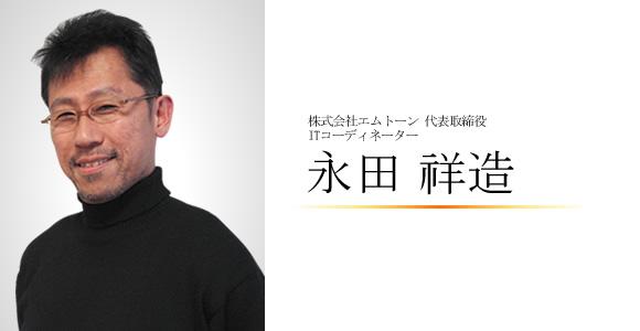 永田ショウゾウ