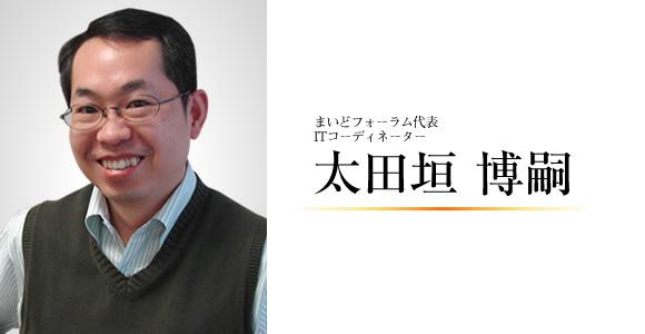 太田垣 博嗣
